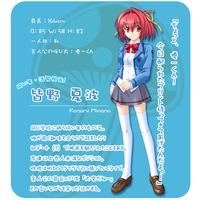 Image of Kanami Minano