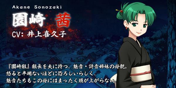 https://rei.animecharactersdatabase.com/./images/higurashi_matsuri/Akane_Sonozaki.jpg