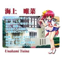 Image of Yuina Unakami