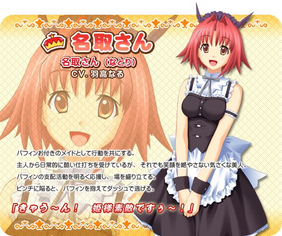 https://rei.animecharactersdatabase.com/./images/himesamaoteya/Natori.jpg