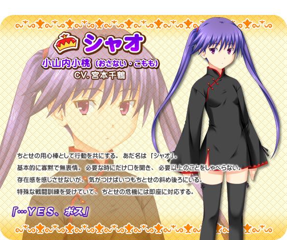 https://rei.animecharactersdatabase.com/./images/himesamaoteya/Xiao.jpg