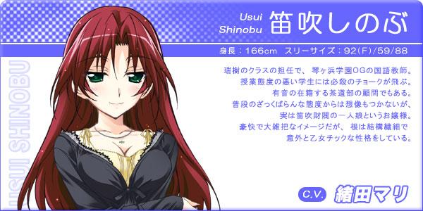 https://rei.animecharactersdatabase.com/./images/hito_yumi/chara_intro_shinobu.jpg