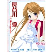 Profile Picture for Ai Hasegawa