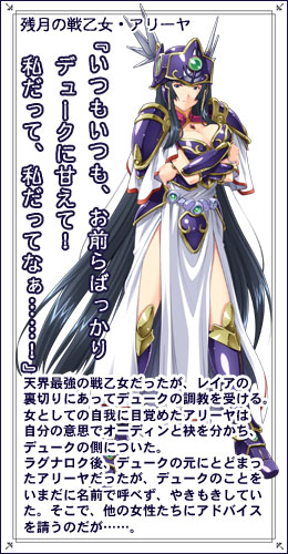 https://rei.animecharactersdatabase.com/./images/ikusaotomeValkyr/Ariia.jpg