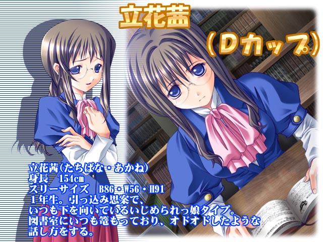 https://rei.animecharactersdatabase.com/./images/innyuujoshikousei/Akane_Tachibana.jpg