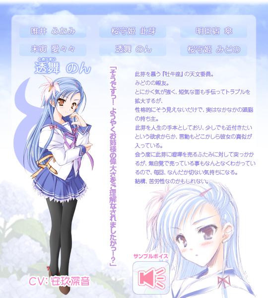 https://rei.animecharactersdatabase.com/./images/itsusora/Non_Toorimai.jpg