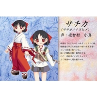 Image of Sachika no Iyo-hime