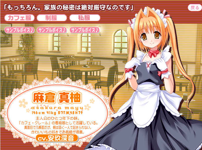https://rei.animecharactersdatabase.com/./images/koichukoi/Mayu_Asakura.png
