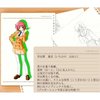 Image of Haoto Ichihino