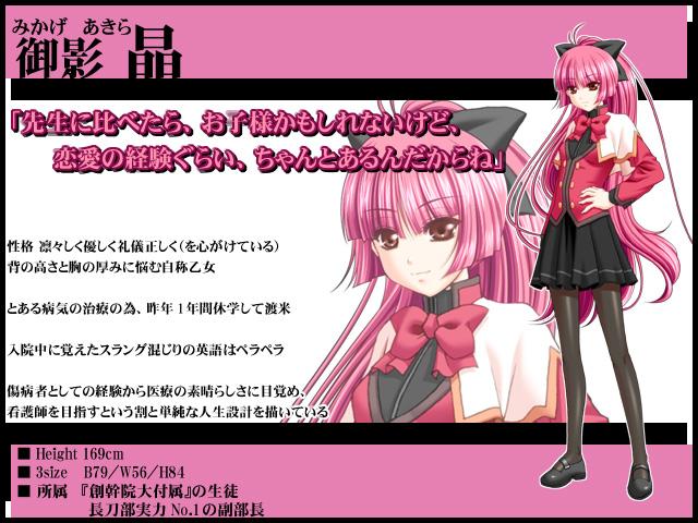 https://rei.animecharactersdatabase.com/./images/lust/Akira_Mikage.jpg