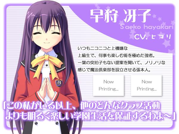 https://rei.animecharactersdatabase.com/./images/mahouclub/Saeko_Hayakari.png
