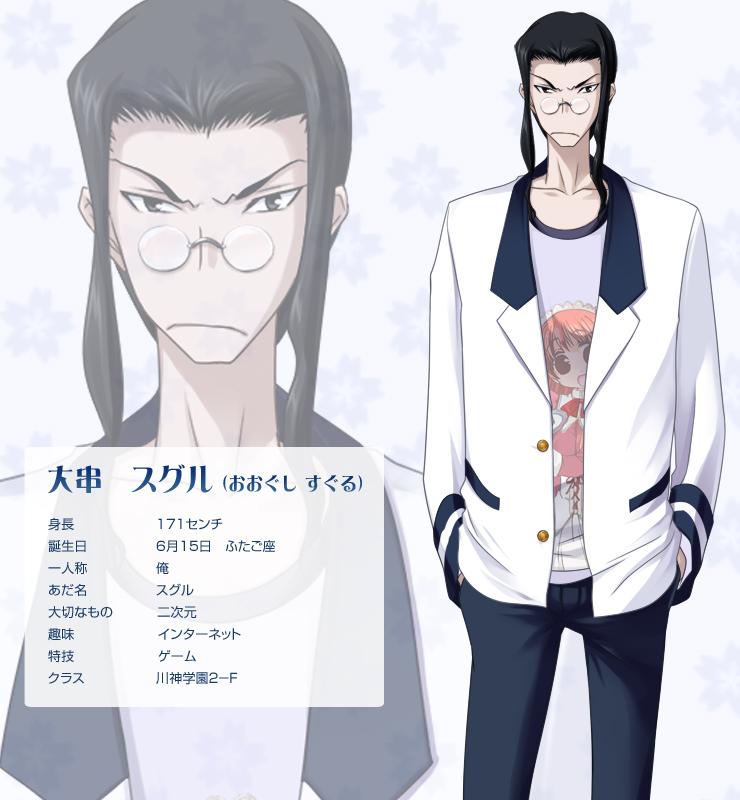 https://rei.animecharactersdatabase.com/./images/majidewatashiniaishinasai/Suguru_Oogushi.jpg