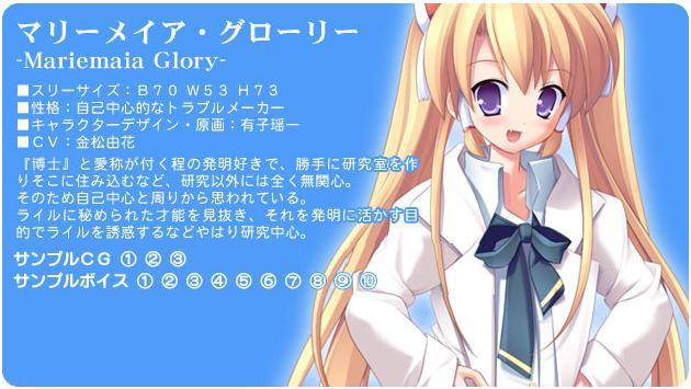 https://rei.animecharactersdatabase.com/./images/majo2/Mariemaia_Glory.jpg