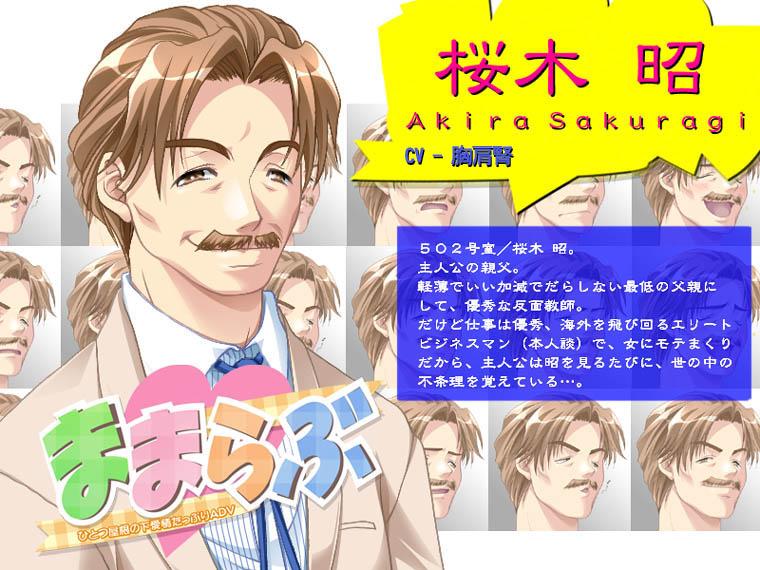 https://rei.animecharactersdatabase.com/./images/mamarabu/Akira_Sakuragi.jpg