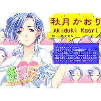 Kaori Akiduki