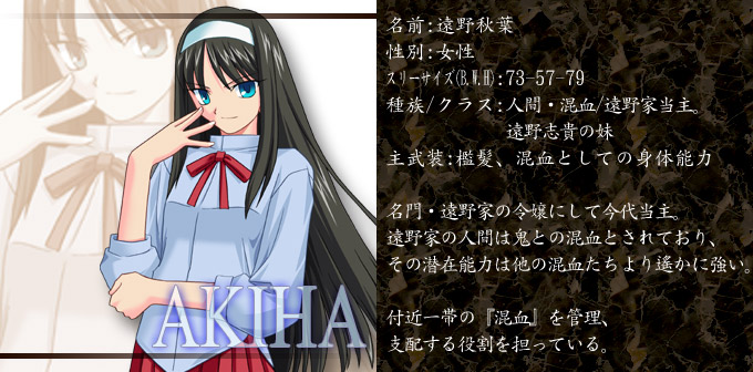https://rei.animecharactersdatabase.com/./images/meltyblood/Akiha.jpg