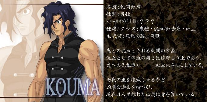 https://rei.animecharactersdatabase.com/./images/meltyblood/Kishima.jpg