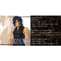 Profile Picture for Kouma Kishima