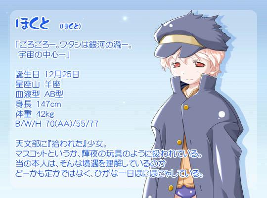 https://rei.animecharactersdatabase.com/./images/mutsuboshikirari/Hotsuto.jpg
