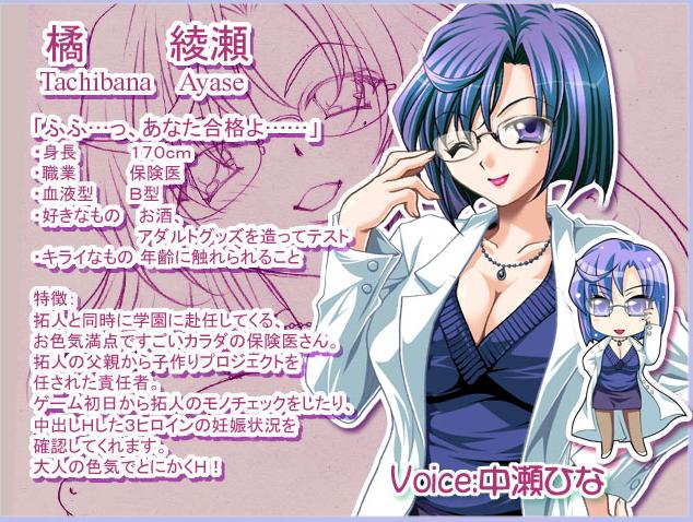 https://rei.animecharactersdatabase.com/./images/namatama/Ayase_Tachibana.png