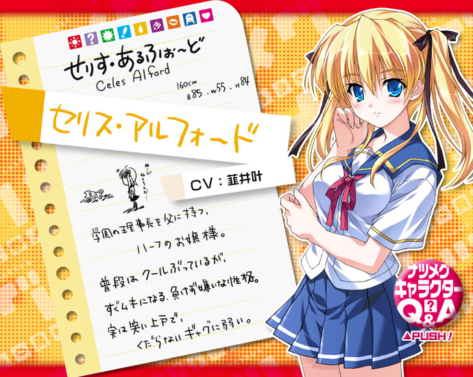 https://rei.animecharactersdatabase.com/./images/natsumegu/chara_celes.jpg