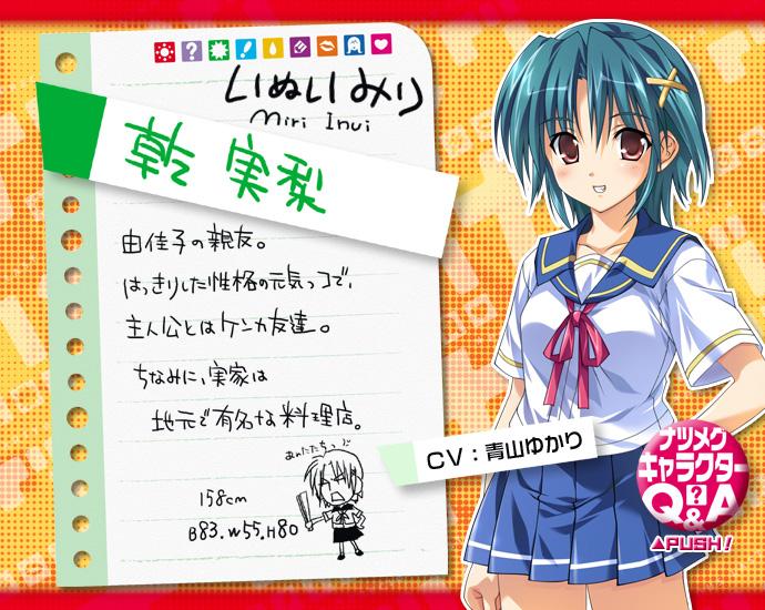 https://rei.animecharactersdatabase.com/./images/natsumegu/chara_miri.jpg