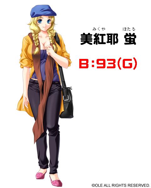 https://rei.animecharactersdatabase.com/./images/oppainoouja48/Hotaru_Mikuya.jpg