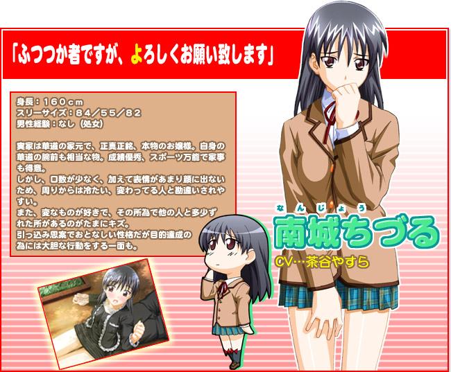 https://rei.animecharactersdatabase.com/./images/osirum/Chizuru_Nanjo.jpg