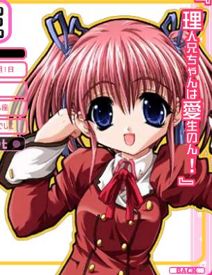 https://rei.animecharactersdatabase.com/./images/princessbride/Aimi_Kishi.png