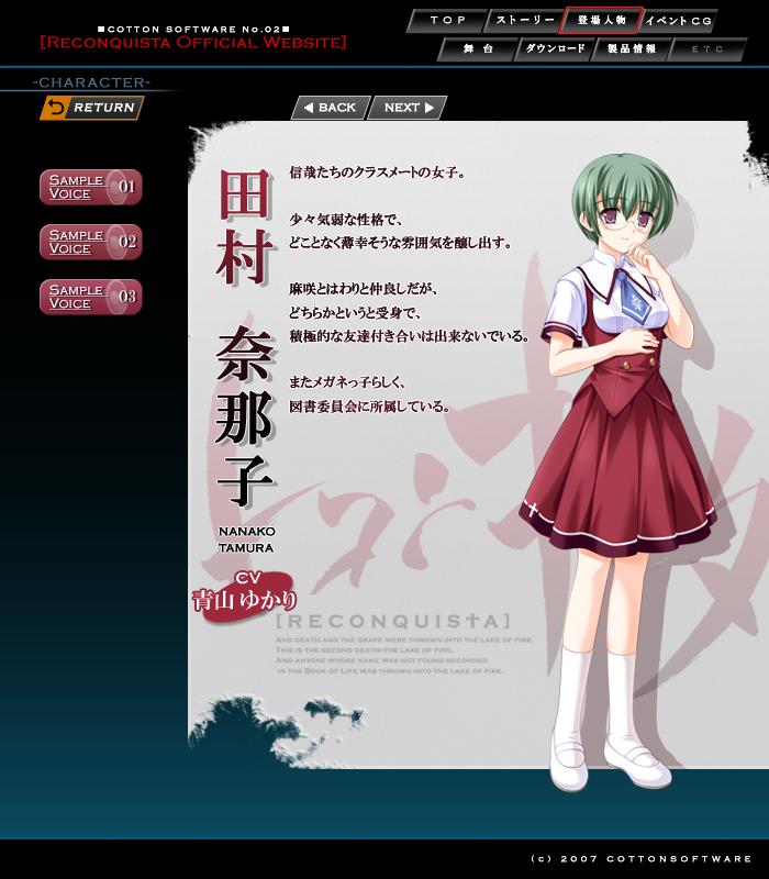 https://rei.animecharactersdatabase.com/./images/reconquista/nanako.jpg