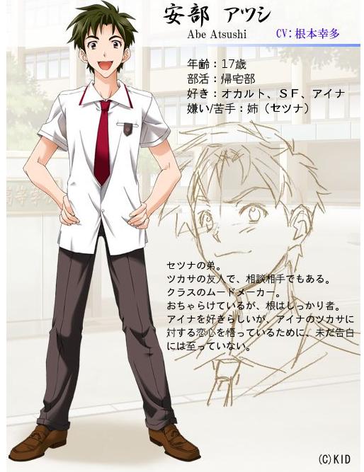 https://rei.animecharactersdatabase.com/./images/ryukoku/Abe_Atsushi.png