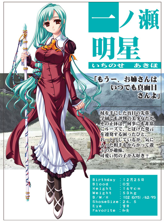 https://rei.animecharactersdatabase.com/./images/shikabanehimetohitsujito/Akiho_Ichinose.jpg
