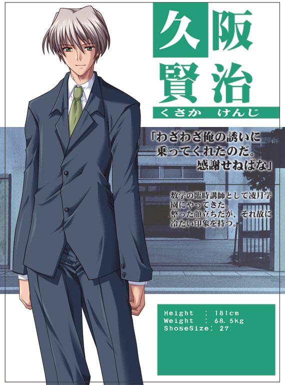 https://rei.animecharactersdatabase.com/./images/shikabanehimetohitsujito/Kenji_Kusaka.jpg