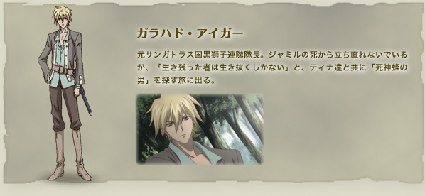 https://rei.animecharactersdatabase.com/./images/sistersofwellber/Garahado_Aiga.jpg
