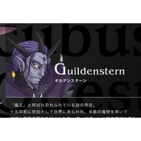 Image of Guildenstern