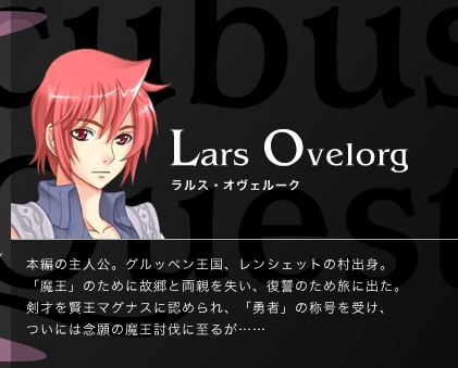 https://rei.animecharactersdatabase.com/./images/succubusquest/Lars_Ovelorg.png