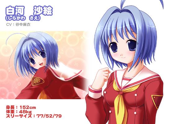 https://rei.animecharactersdatabase.com/./images/sweetconcert/Sae.jpg