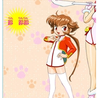 Image of Ririn Rin