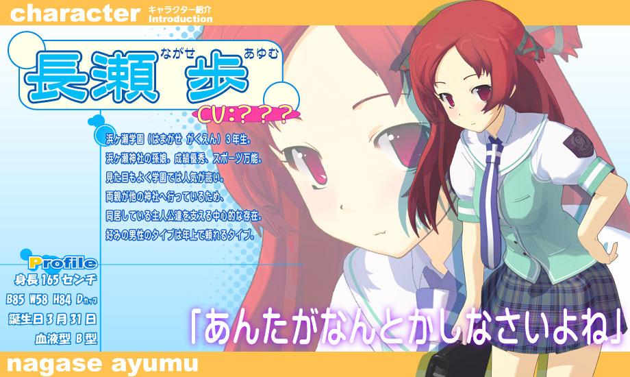 https://rei.animecharactersdatabase.com/./images/timeleap/Nagase_Ayumu.jpg