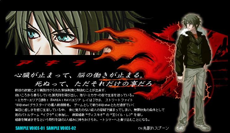 https://rei.animecharactersdatabase.com/./images/trueblood/Akira.png