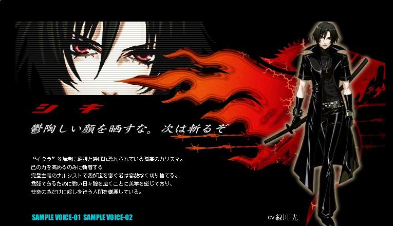https://rei.animecharactersdatabase.com/./images/trueblood/Shiki.png