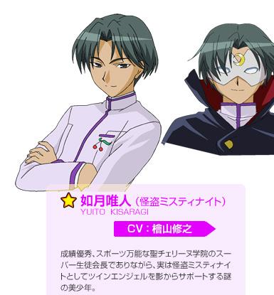 https://rei.animecharactersdatabase.com/./images/twinangel/Yuito_Kisaragi.jpg