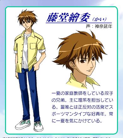 https://rei.animecharactersdatabase.com/./images/utakata/Kai.png