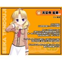 Seika Tendouji