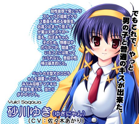 https://rei.animecharactersdatabase.com/./images/waruikotoshitai/yuki.jpg