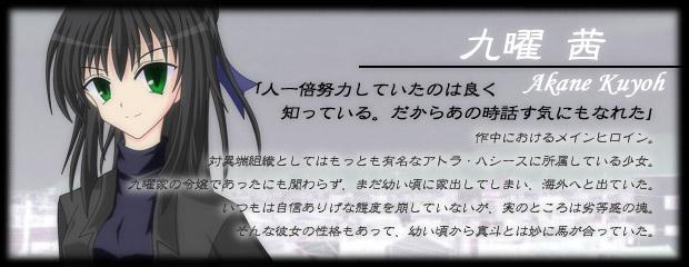 https://rei.animecharactersdatabase.com/./images/yuuennoito/Akane_Kuyoh.jpg