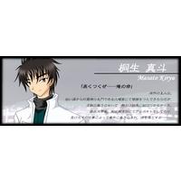 Masato Kiryu