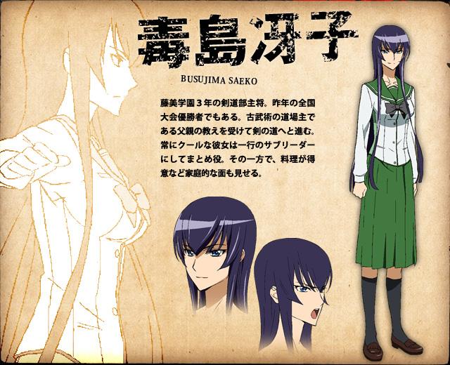 https://rei.animecharactersdatabase.com/images/2449/Saeko_Busujima.jpg
