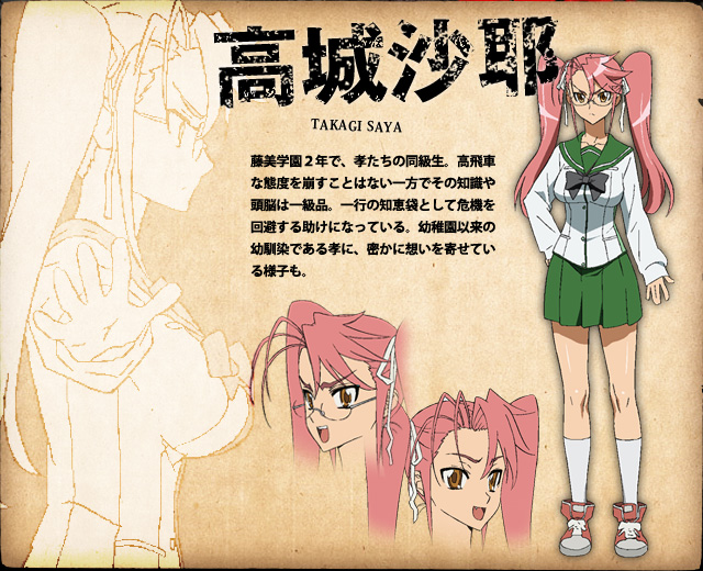 https://rei.animecharactersdatabase.com/images/2449/Saya_Takagi.jpg