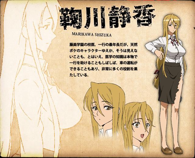 https://rei.animecharactersdatabase.com/images/2449/Shizuka_Marikawa.jpg